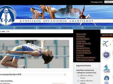 Cyprus Sports Authority