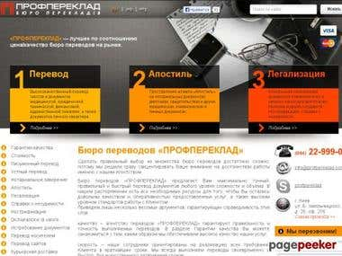 http://profpereklad.kiev.ua/