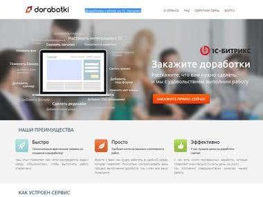 dorabotki.com — доработки сайтов на 1С-Битрикс