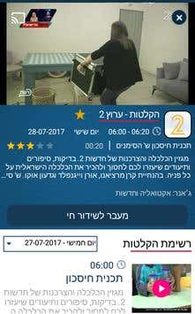 Israeli TV Mobile site