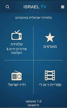 Israeli TV iPhone & Android Mobile App