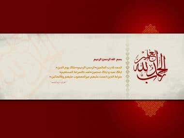 Surah Fateha