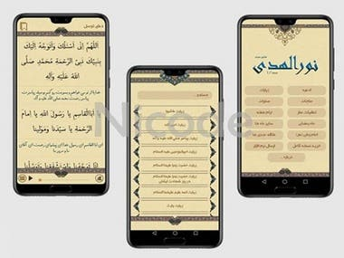 unique app