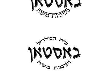 Synagogue Logo