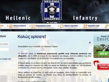Hellenic Infantry Forum