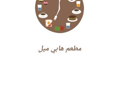 Restaurant Order Management System (Arabic Version)