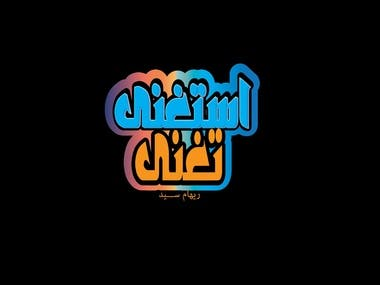 ملصق عربي Arabic sticker