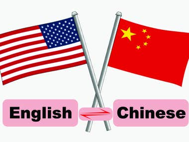 English to Chinese and Chinese to English Translation