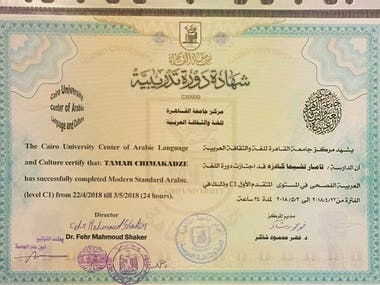 Arabic Language Certificate C1