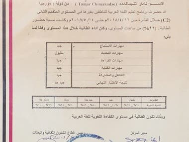Arabic Language Certificate C2