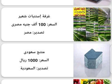Arabian Export Market Android App