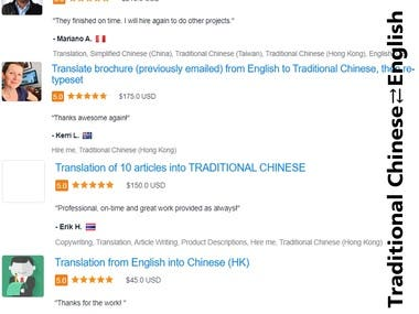 Traditional Chinese ⇄ English Translation