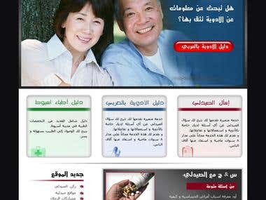 El Malak Pharmacy Website
