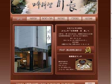 Kawacho restaurant website