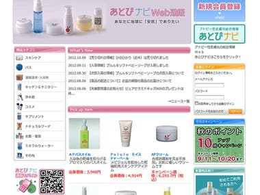 e-Commerce site selling goods for healing atopic diseases