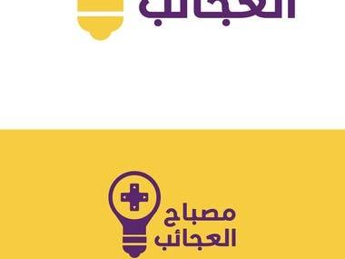 Logo for an Arabic gaming and electronics store.