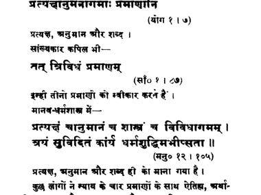 Hindi small word to correct Hindi word
