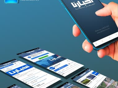 Akhbarona News app