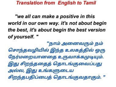 Translation from English to Tamil
