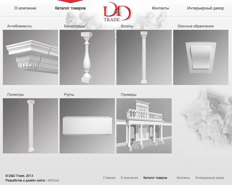 D&D Trade | Freelancer
