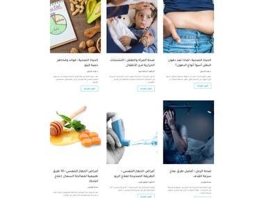 SehaVoice Arabic Health Magazine Website