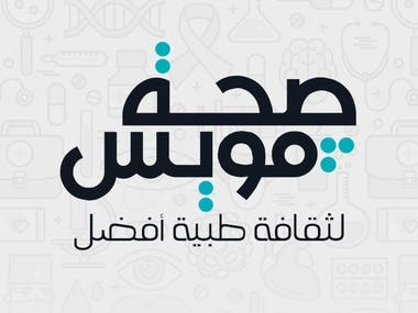SehaVoice Arabic Health Magazine Logo