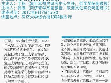 人文讲坛纪念册(2012-2013)