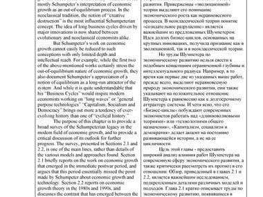 Perspectives of innovation (en-ru)