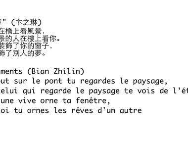 BIAN Zhilin - Fragments (French translation by Sam Picard)