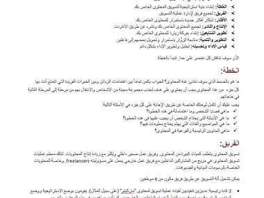 Translate English- Arabic