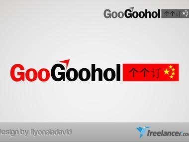GooGoo Hol Logo