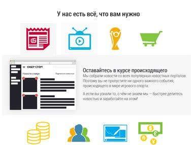 Web-design for start-up (platform for gamers)