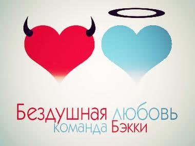 Logo for St.Valentain movie