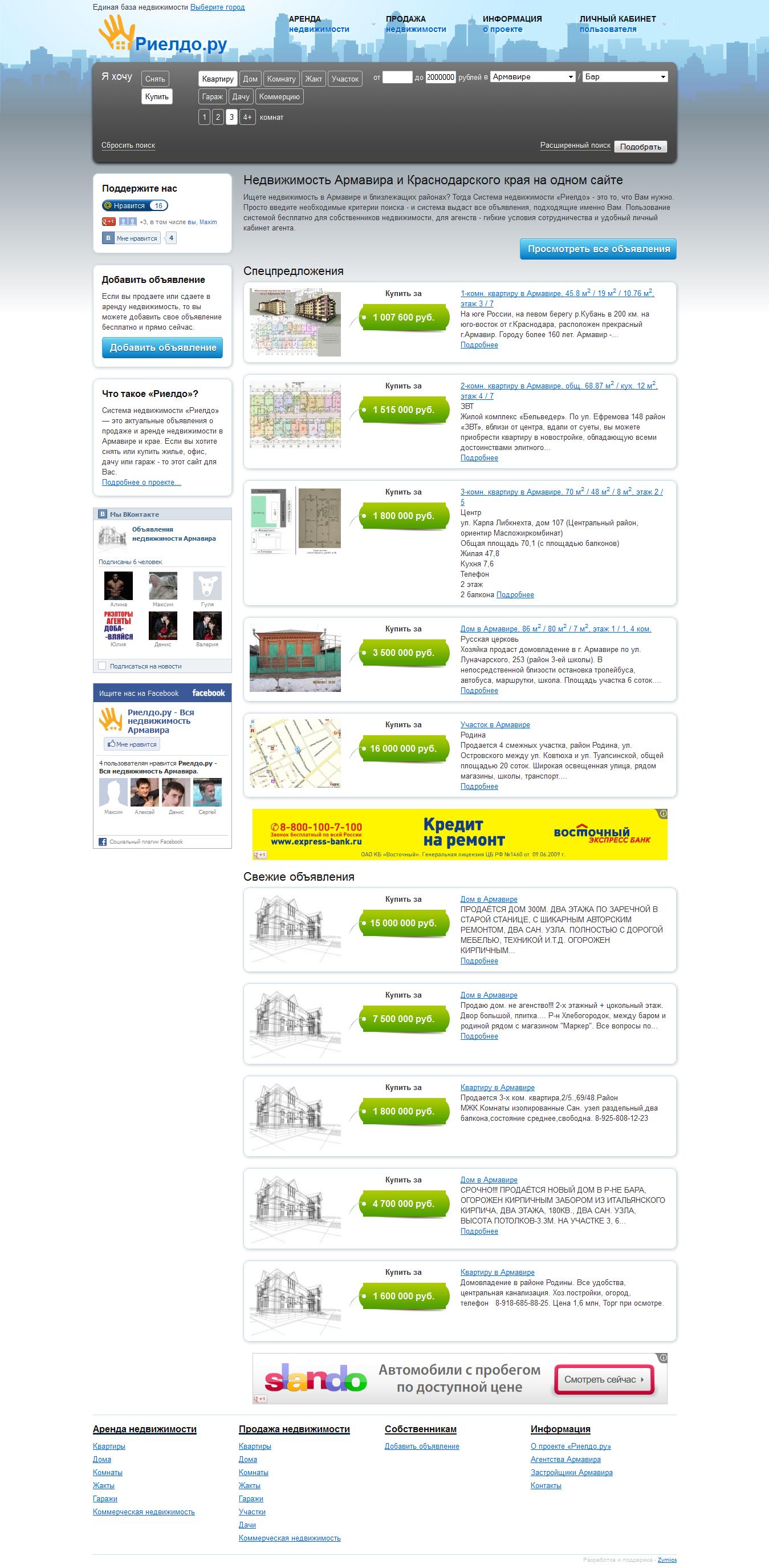 Real Estate Portal (http://rieldo.ru)