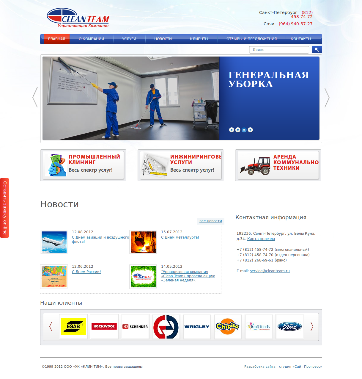 Site for russian cleaning company