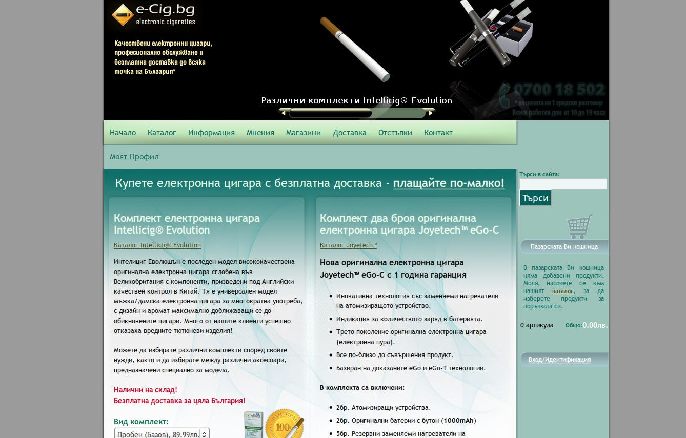 Electronic cigarettes selling website