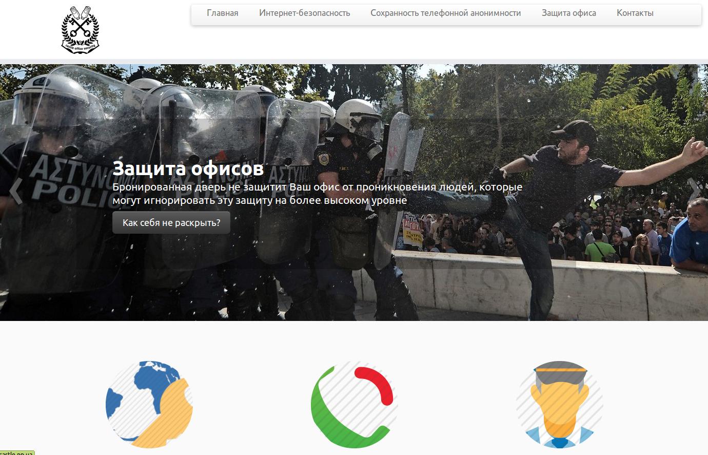 Сайт компании по IT-защите офисов
