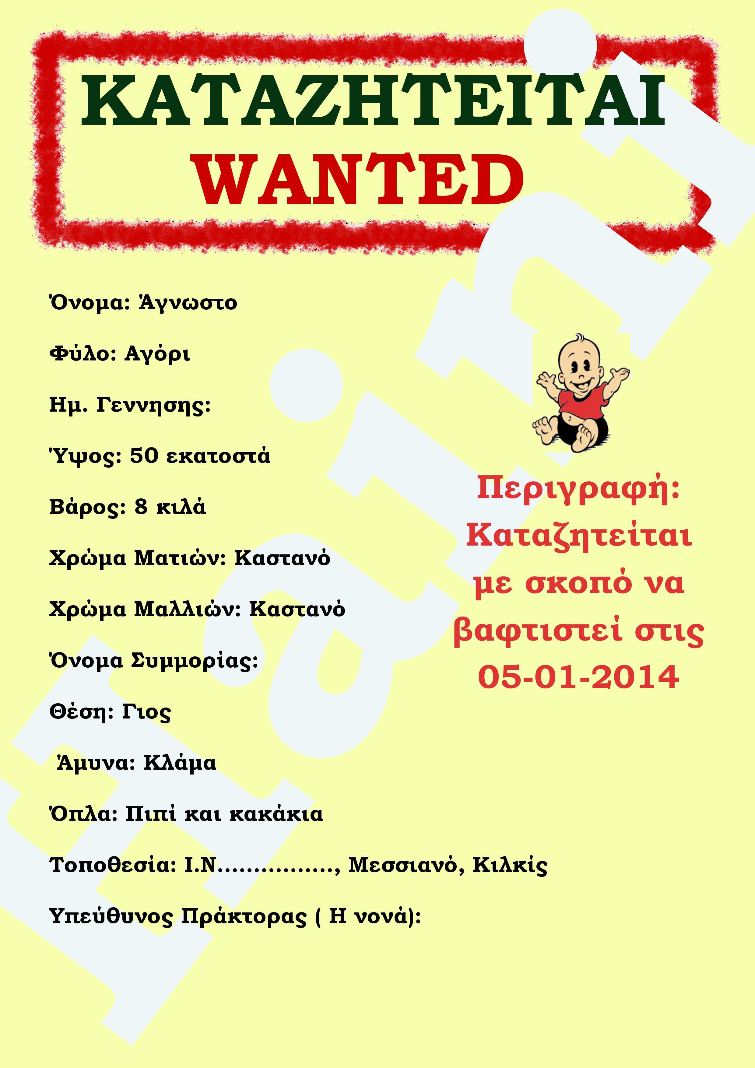 Wanted-baptism invitation