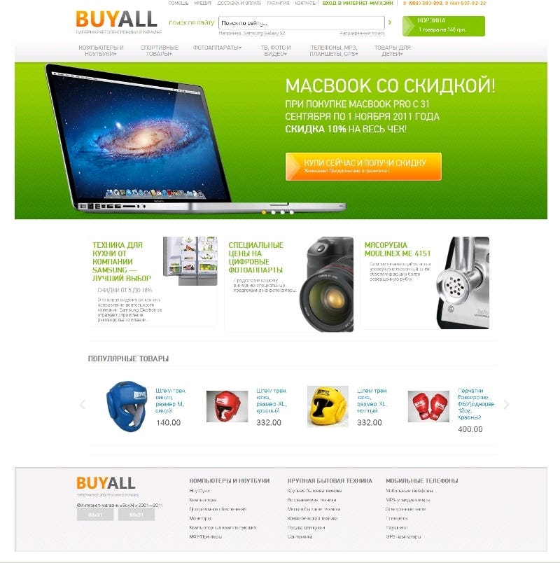 Buyall ecommerce website