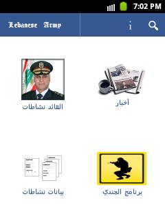 Lebanese Army App screen shots