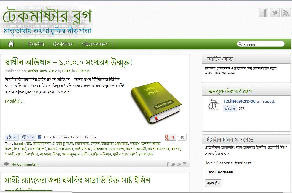 Bangla language blog