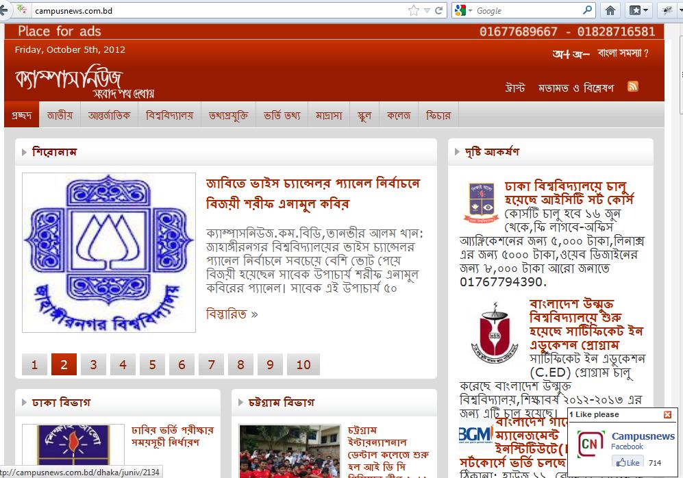 Campus news of bangladesh.