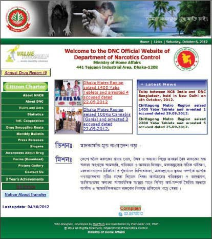 www dnc gov bd Official Website of DNC, Bangladesh  | Freelancer