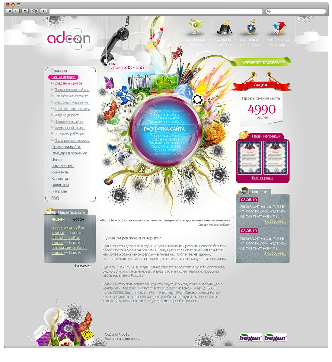 Webdesign adeon.ru