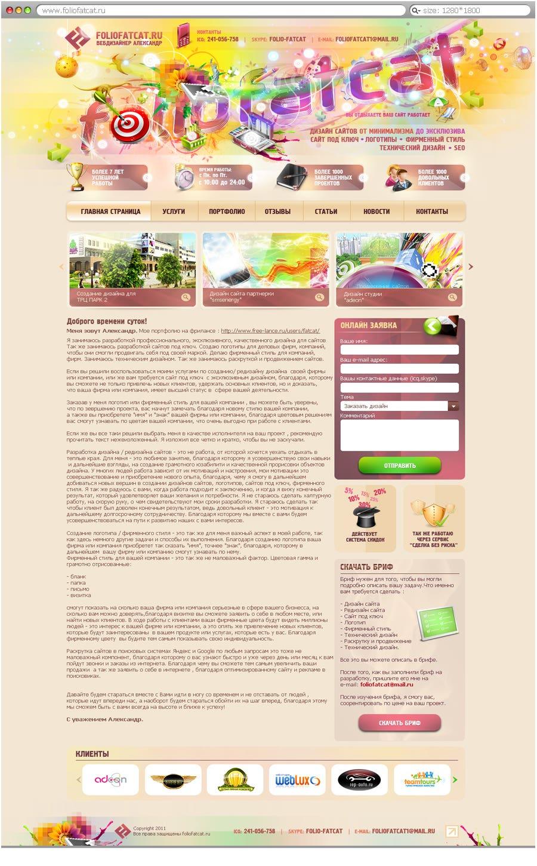 Webdesign my portfolio www.foliofatcat.ru