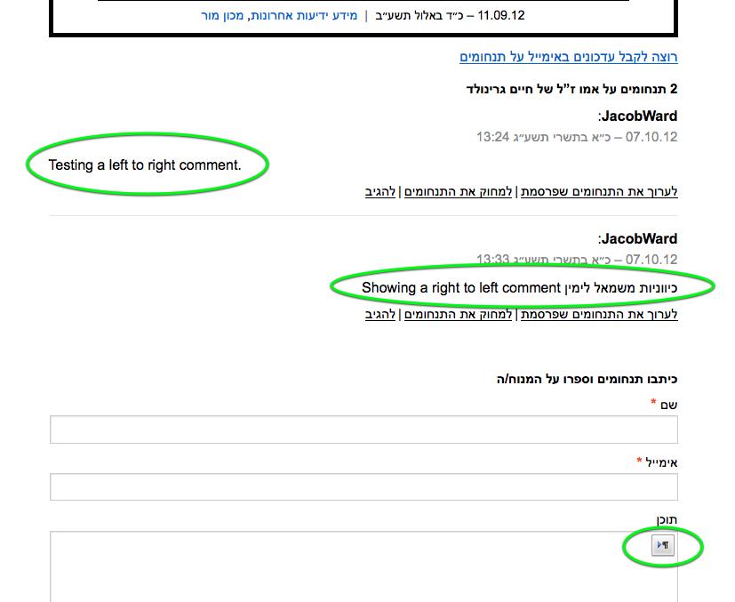 WordPress Plugin - LTR Comments