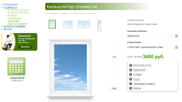 On-line calculator for site of plastic windows