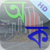 AdarshaLipi for iPhone/iPad/Android
