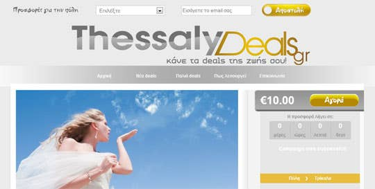 Thessalydeals.gr