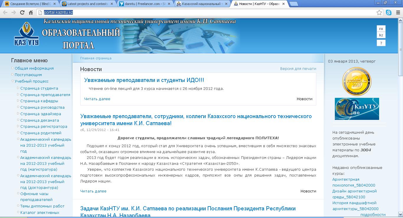 http://portal.kazntu.kz/